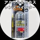 『送料無料moonsp』スモーク スプレー 塗料AUG レンズペインター スモーク テールランプ・ウインカー・ヘッドライトの塗装に 204