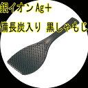 【送料無料】カクセー 銀イオンAg+・備長炭入りシリーズ 黒しゃもじ 化粧箱入【02P03Dec16】