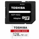 128GB microSDXCカード マイクロSD 高耐久ドライブレコーダー向 東芝 EXCERIA CLASS10 UHS-I U3 THN-M303E1280A2/1606/ memoryマイクロSD/送料無料メール便