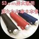 【カラー選択OK】 6本骨/男女兼用折りたたみ傘/53cm■#652 【02P03Dec16】
