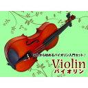 【送料無料】 バイオリンセット/初心者向け ヴァイオリン 【02P03Dec16】