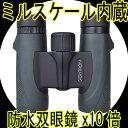 【送料無料】サイトロン ミリタリー防水双眼鏡 ミルスケール内蔵 TAC-1025【02P03Dec16】