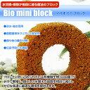 【送料無料】 バイオミニブロック【02P01Oct16】
