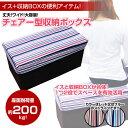 【送料無料】 チェア収納ボックスワイドサイズ■WJ-524