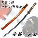【日本製】 美術刀剣日本刀(模造刀)■金茶■大刀【02P01Oct16】