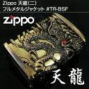 楽天moonphase『ついでに買ってお得』Zippo天龍(二)フルメタルジャケット■TR-BSF 【02P03Dec16】