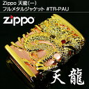 Zippo天龍(一)フルメタルジャケット■TR-PAU 【02P03Dec16】