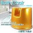 【送料無料】 お風呂イス■ゴールド