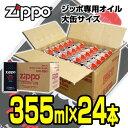 【送料無料】 Zippo純正オイル大缶■355ml×24本(1ケース)  【02P03Dec16】