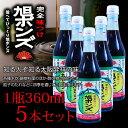 旭ポンズ360ml瓶■5本セット 【02P05Nov16】
