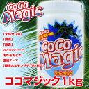 ココマジック本体1kg(単品) 【02P03Dec16】