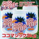 【送料無料】 ココマジック本体3本セット(3kg) 【02P03Dec16】