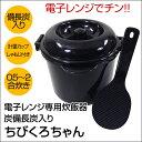 【送料無料】 電子レンジ専用炊飯器/ちびくろちゃん2合炊き 【02P03Dec16】
