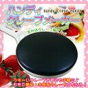【送料無料 目玉商品】 D-STYLISTハンディクレープメーカー【02P19Jun15】