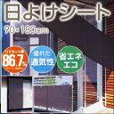 【送料無料 1500円ポッキリ】 多用途日よけシー
