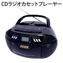【送料無料 5000円ポッキリ】 BOOS/CDラジオカセットプレイヤー■HNB-CD40BKブラック