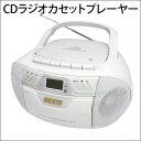 【送料無料 5000円ポッキリ】 BOOS/CDラジオカセットプレイヤー■HNB-CD41WHホワイト