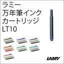 【色選択】 ラミー/万年筆/インクカートリッジ/5本入り■LT10