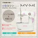 【送料無料 3000円ポッキリ】 小型ミシン■MEH-10