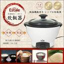 【送料無料】 Estale/保温機能付き炊飯器/3合炊き■MEK-13