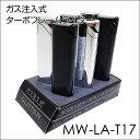 ガス注入式電子ライター/グリッターMW-LA-T17(単品)