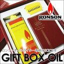 ロンソン/オイルライター専用ギフトBOX/発火石付き■777-1001-01