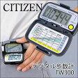【送料無料】 シチズン/デジタル歩数計■TW300