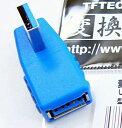 変換プラグUSB3.0 A右L型変換アダプタ USB3A-RL 変換名人/4571284886353x1個/送料無料メール便