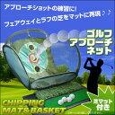 【送料無料】 ゴルフアプローチショット練習用ネット 【02P03Dec16】