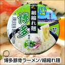 博多豚骨ラーメン細縮れ麺■12個セット