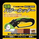 【送料無料】 電動パワーカッター■MCE-3688