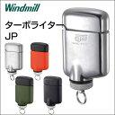 【送料無料 カラー選択】 ウィンドミルターボライター/JP 【02P03Dec16】