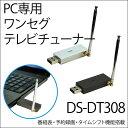 【送料無料 1000円ポッキリ】 PC専用ワンセグテレビチューナー■DS-DT308(シルバー)