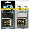 モバイルバッテリー 乾電池式 グリーンハウス GH-BTB34A-WH 白色/ 4511677088254/送料無料メール便