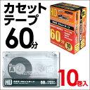 【送料無料 1000円ポッキリ】 HI-DISCカセットテープ60分10本入り■HDAT60N10P2(単品)