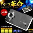 ショッピングドライブレコーダー 【送料無料】 2.7inch液晶ドライブレコーダー/ドラレコ革命■FU-X6000