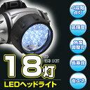 【送料無料】 高輝度4段階点灯■18灯LEDヘッドライト