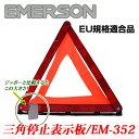 【ついでに買ってお得】 エマーソン三角停止表示板■EM-352