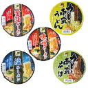 【!】 カップラーメン3種36個セット(塩・味噌・しょう油)