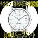 楽天moonphase【ついでに買ってお得】 シチズン カレンダー腕時計 日本製ムーブ D018-301【02P03Dec16】