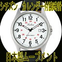 楽天moonphase【ついでに買ってお得】 シチズン カレンダー腕時計 日本製ムーブ D026-304【02P03Dec16】