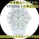 楽天moonphase『ついでに買ってお得』 シチズン 10気圧防水腕時計 逆回転防止レジスターリング付 ホワイト VR78-002 【02P03Dec16】