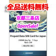【期間限定!送料無料】1.4G データ通信用SIMプリペイド7日間(200MB/日) NanoSIM(訪日外国人用クーポン付) SU-07-Nano-1