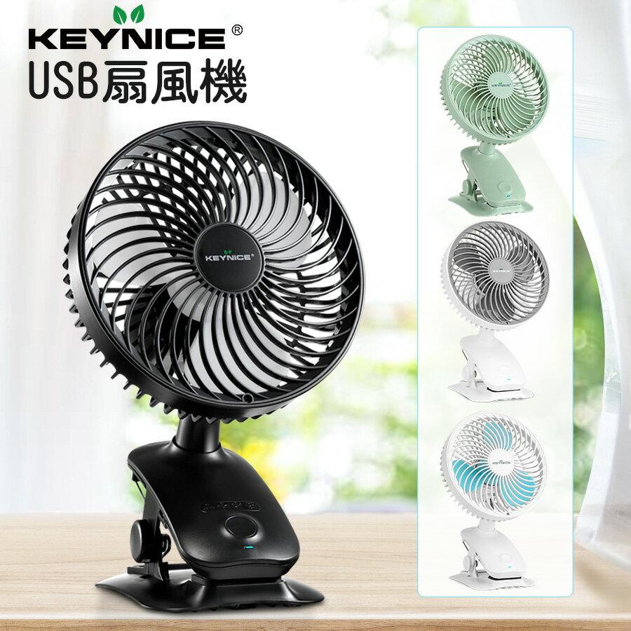 Keynice USB充電式扇風機