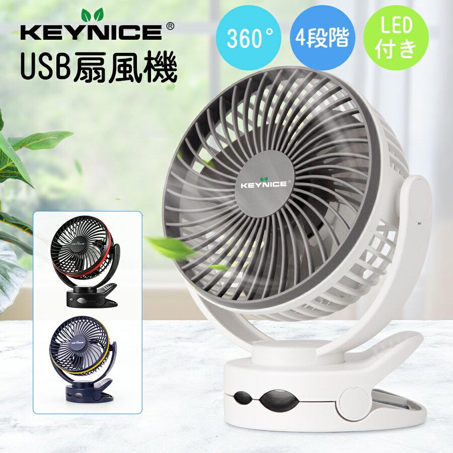 KEYNICE 自動首振り USB扇風機 クリップ