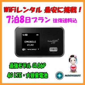 レンタル モバイル ポケット