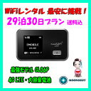 ★15GB保証★wifiレンタル【 30日★安心保障付・往復送料無料・税込】★数量限定★Y!mobile (ワイモバイル) ポケットWiFi GL06P [ Mobile WI..