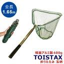 玉網 ランディングネット タモ網 たも網 折りたたみ 1.65m T-122 TOISTAXフィッシング 釣り アルミ製 たも タモ 網 三角 伸縮 網 小継 釣り具