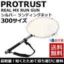 PROTRUST REAL MX RUN GUN シルバー ランディングネット 300 玉網 小継 タモ たも網 玉の柄 たも