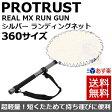PROTRUST REAL MX RUN GUN シルバー ランディングネット 360 玉網 小継 タモ たも網 玉の柄 たも